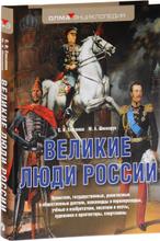 Великие люди России, О. И. Елисеева, М. А. Шинкарук