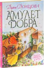 Амулет Добра, Донцова Д.А.