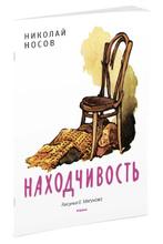 Находчивость, Николай Носов