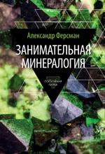 Занимательная минералогия, Александр Ферсман