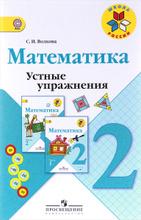 Математика. 2 класс. Устные упражнения. Учебное пособие, С. И. Волкова