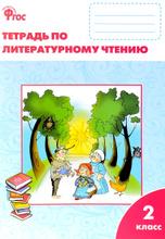 Литературное чтение. 2 класс. Рабочая тетрадь, С. В. Кутявина