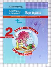 Приключения Шуршавчика. 2 класс. Сложение и вычитание чисел в пределах 20, Марк Беденко