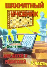 Шахматный учебник. Для детей и родителей. В 2 частях. Часть 2, В. Костров, Д. Давлетов