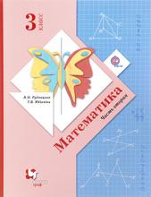 Математика. 3 класс. Учебник. В 2 частях. Часть 2, В. Н. Рудницкая, Т. В. Юдачева