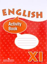 English 11: Activity Book / Английский язык. 11 класс. Рабочая тетрадь, О. В. Афанасьева, И. В. Михеева, К. М. Баранова, С. В. Мичугина