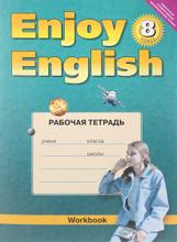 Enjoy English 8: Workbook / Английский с удовольствием. 8 класс. Рабочая тетрадь, М. З. Биболетова, Е. Е. Бабушис, О. И. Кларк