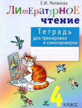 Литературное чтение. 4 класс. Тетрадь для тренировки и самопроверки, Е. И. Матвеева