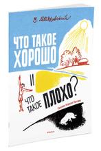 Что такое хорошо и что такое плохо?, В. Маяковский