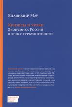Кризисы и уроки. Экономика России в эпоху турбулентности, Владимир Мау