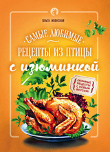 Самые любимые рецепты из птицы с изюминкой, Ольга Ивенская