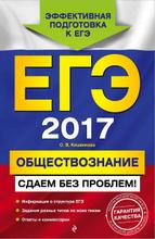 ЕГЭ-2017. Обществознание. Сдаем без проблем!, О. В. Кишенкова