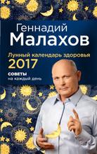 Лунный календарь здоровья 2017. Советы на каждый день, Геннадий Малахов