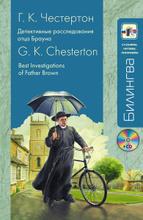 Best Investigation of Father Brown / Детективные расследования отца Брауна (+ CD-ROM), Г. К. Честертон