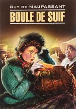 Boule De Suif, Guy de Maupassant