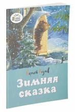 Зимняя сказка, Сергей Козлов