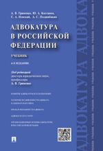 Адвокатура в Российской Федерации. Учебник, А. В. Гриненко