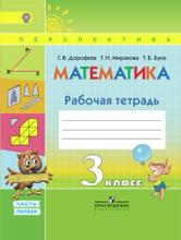 Математика. 3 класс. Рабочая тетрадь. В 2 частях. Часть 1, Г. В. Дорофеев, Т. Н. Миракова