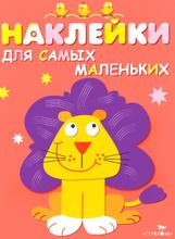 Львенок (+ наклейки), Л. Маврина