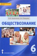 Обществознание. 6 класс. Учебник, А. И. Кравченко, Е. А. Певцова