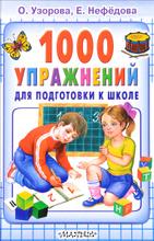 1000 упражнений для подготовки к школе, О. Узорова