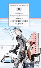 Жизнь и приключения чудака, Владимир Железников