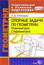 Геометрия. Опорные задачи. Планиметрия. Стереометрия, Е. В. Потоскуев