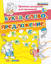 Буква, слово, предложение, С. Е. Гаврина, Н. Л. Кутявина, И. Г. Топоркова, С. В. Щербинина