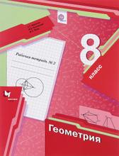 Геометрия. 8класс. Рабочая тетрадь №2, А. Г. Мерзляк, В. Б. Полонский, М. С. Якир