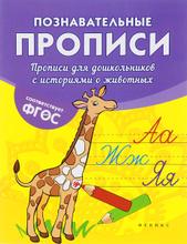 Прописи для дошкольников с историями о животных, В. А. Белых