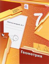 Геометрия. 7класс. Рабочая тетрадь №2, А. Г. Мерзляк, В. Б. Полонский, М. С. Якир