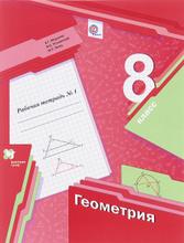 Геометрия. 8класс. Рабочая тетрадь №1, А. Г. Мерзляк, В. Б. Полонский, М. С. Якир