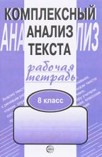 Комплексный анализ текста. 8 класс. Рабочая тетрадь, А. Б. Малюшкин