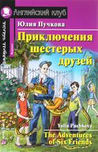 Приключения шестерых друзей / The Adventures of Six Friends, Юлия Пучкова
