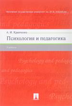 Психология и педагогика. Учебник, А. И. Кравченко
