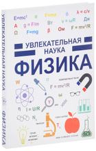 Физика, И. Е. Гусев
