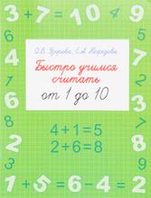 Быстро учимся считать от 1 до 10, О. В. Узорова, Е. А. Нефедова