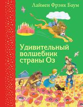 Удивительный волшебник страны Оз, Лаймен Фрэнк Баум