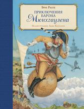 Приключения барона Мюнхгаузена, Распе Р.Э.