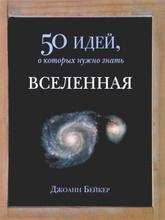 Вселенная. 50 идей, о которых нужно знать, Джоанн Бейкер