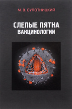 Слепые пятна вакцинологии, М. В. Супотницкий