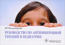 Руководство по антимикробной терапии в педиатрии, Р. Р. Кильдиярова