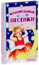 Колыбельные песенки, Маршак Самуил Яковлевич; Токмакова Ирина Петровна