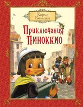 Приключения Пиноккио, Карло Коллоди