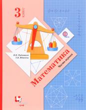Математика. 3 класс. Учебник. В 2 частях. Часть 1, В. Н. Рудницкая, Т. В. Юдачева