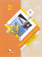 Окружающий мир. 2класс. Учебник. В 2 частях. Часть 2, Н. Ф. Виноградова