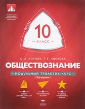 Обществознание. 10 класс. Модульный триактив-курс, О. А. Котова, Т. Е. Лискова