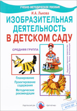 Изобразительная деятельность в детском саду. Планирование. Проектирование содержания. Методические рекомендации. Средняя группа, И. А. Лыкова