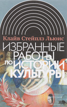 Избранные работы по истории культуры, Клайв Стейплз Льюис