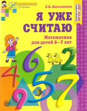 Я уже считаю. Математика для детей 6-7 лет, Е. В. Колесникова